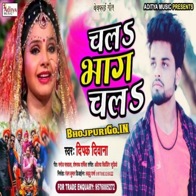 Chal Bhag Chal (Deepak Deewana)