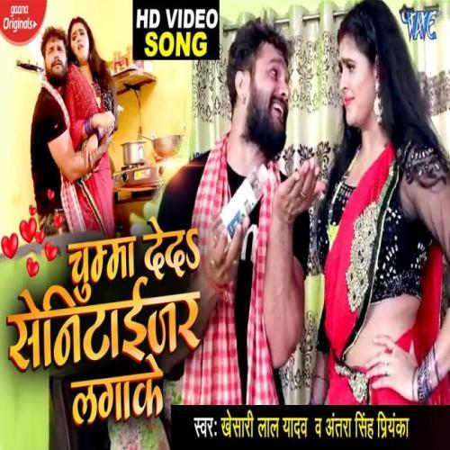Chumma De Da Sanitizer Lagake Khesari Lal Yadav-720p Video Song