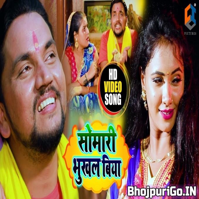 Somari Bhukhal Biya Gunjan Singh-720p Video Song
