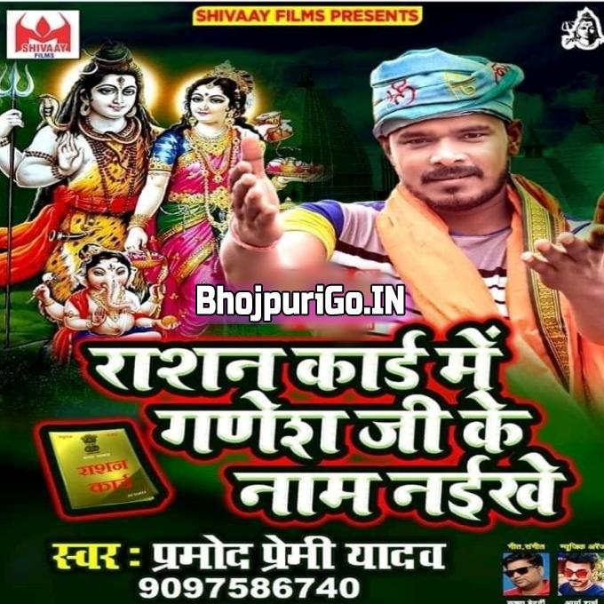 Rashan Card Me Ganesh Ji Ke Naam Naikhe (Pramod Premi Yadav)