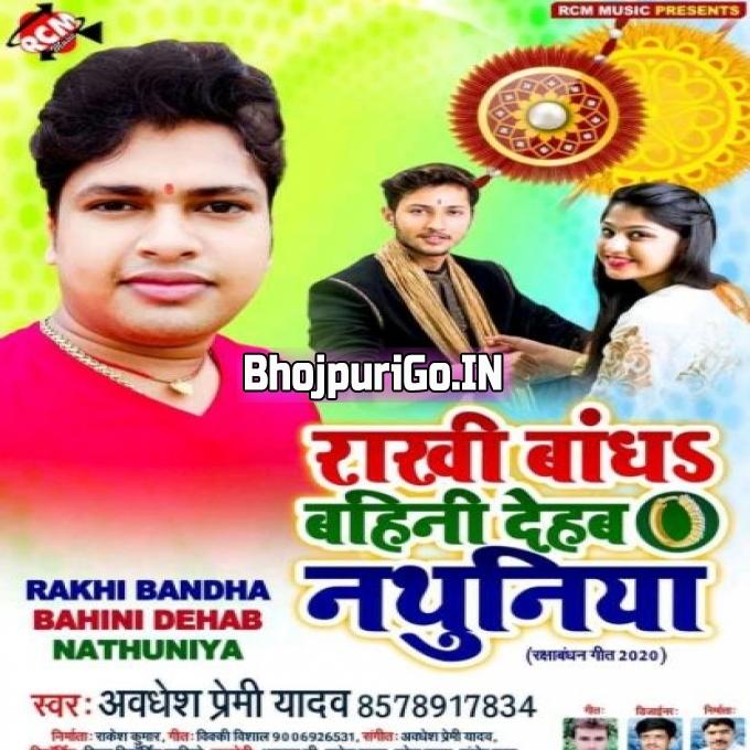 Rakhi Bandh Bahini Dehab Nathuniya (Awadhesh Premi Yadav)