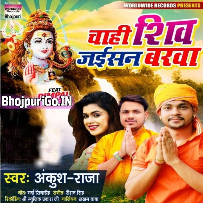 Chahi Shiv Jaisan Barwa (Bhai Ankush Raja)