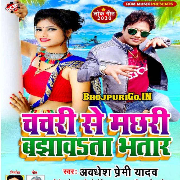 Chachari Se Machhari Bajhawata Bhatar (Awdhesh Premi Yadav)