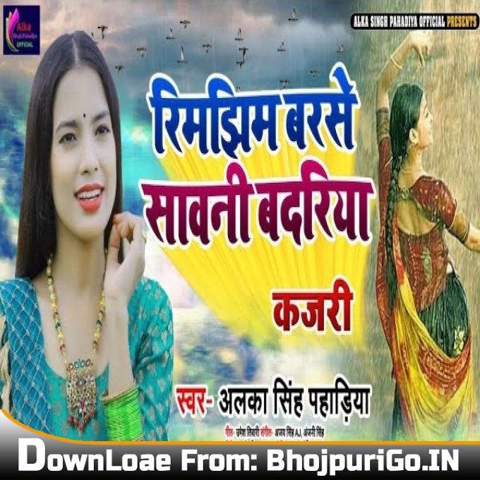 Rim Jhim Barse Sawani Badariya (Alka Singh Pahadiya)