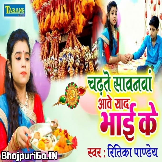 Chadhate Sawanwa Yaad Aawe Bhai Ke (Ritika Pandey)