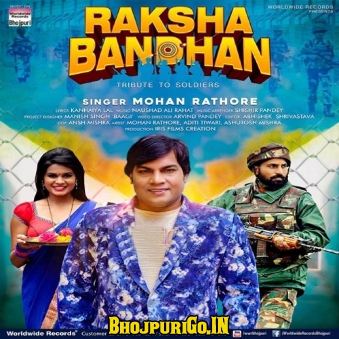 Raksha Bandhan (Mohan Rathore)
