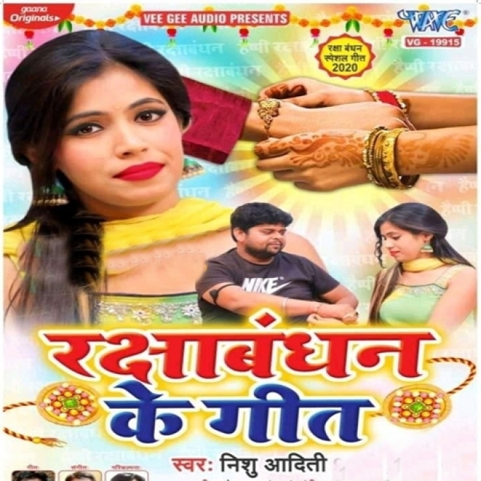 Rakshabandhan Ke Geet (Nishu Aditi)