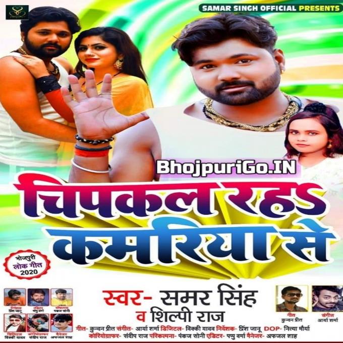 Chipakal Raha Kamariya Se (Samar Singh, Shilpi Raj)