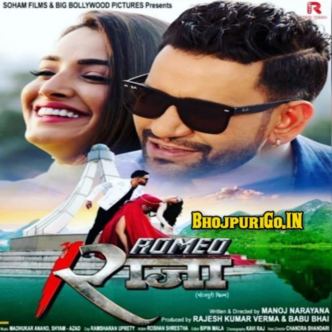 Romeo Raja (Dinesh Lal Yadav)