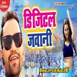 Digital Jawani Mp3 Song