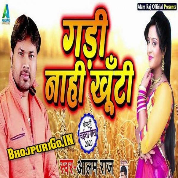 Gadi Nahi Khuti