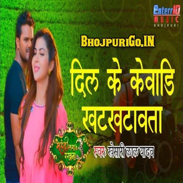 Kehu Dil Ke Kewadi Khat Khatawata Baki Kholala Par Lage Nahi Aawata (Love Song)