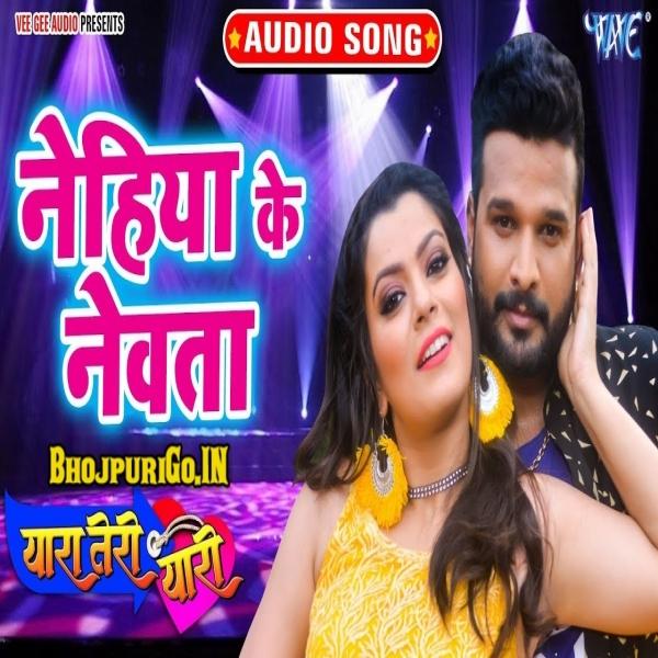 Nehiya ke Nevta Mp3 Song