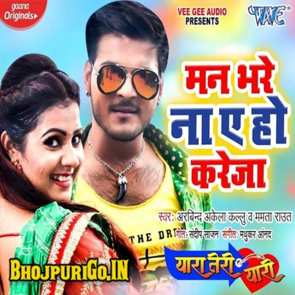 Man Bhare Na Ho A Ho Kareja Tohar Love Wala Lashi Se Mp3 Song