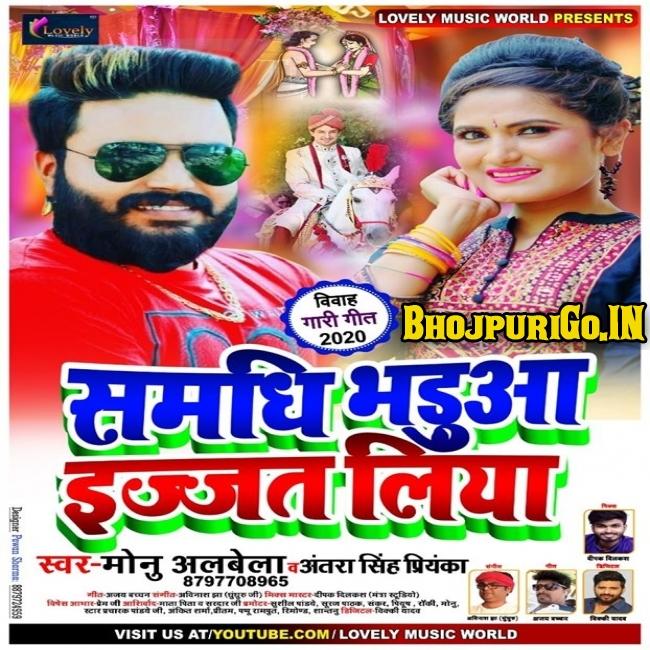 Samadhi Bhaduaa Ijjat Liya Nachaniyo Nahi Laya Re Mp3 Song