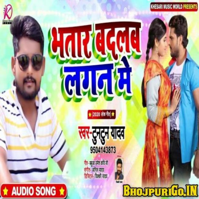 Bhatar Badlab Lagan Me Mp3 song