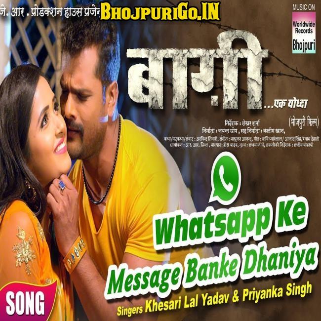 Whatsapp Ke Message Banke Dhaniya - Love Song
