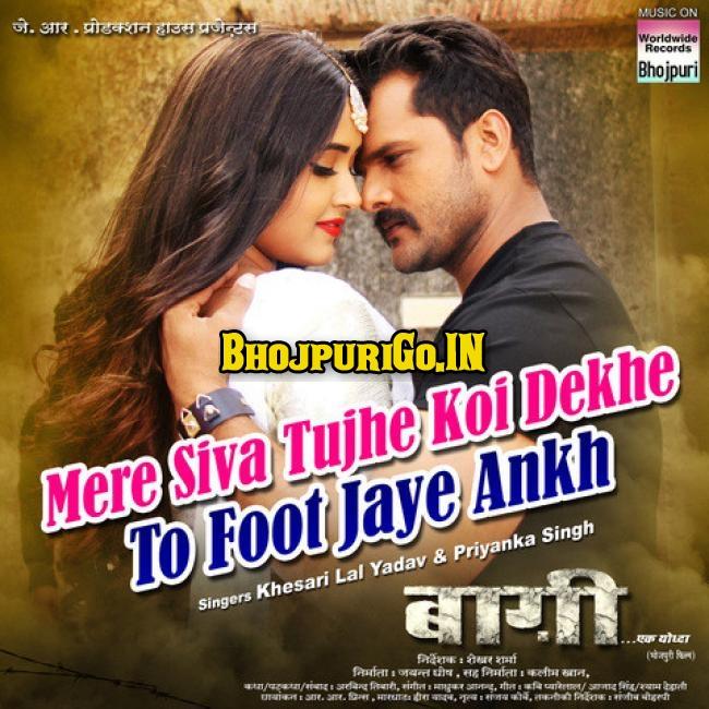 Mere Siva Tujhe Koi Dekhe To Foot Jaye Aankh Uska - Love Song