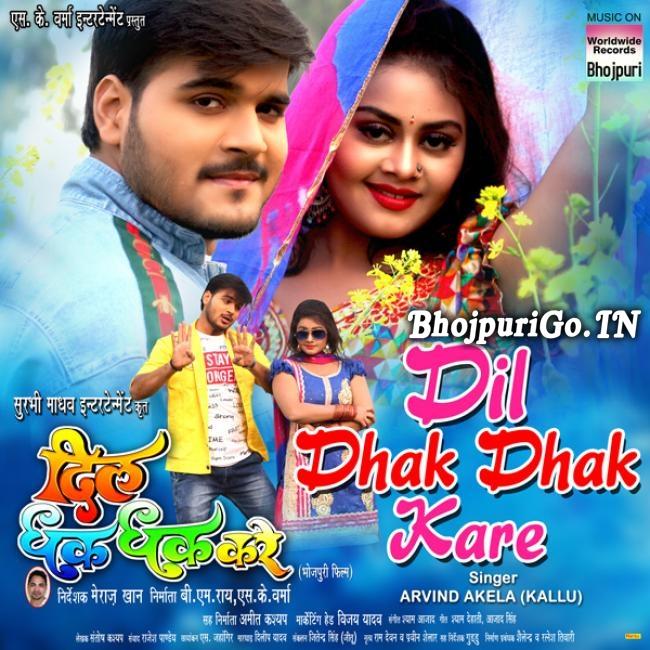 Dil Dhak Dhak Kare Mp3 Song