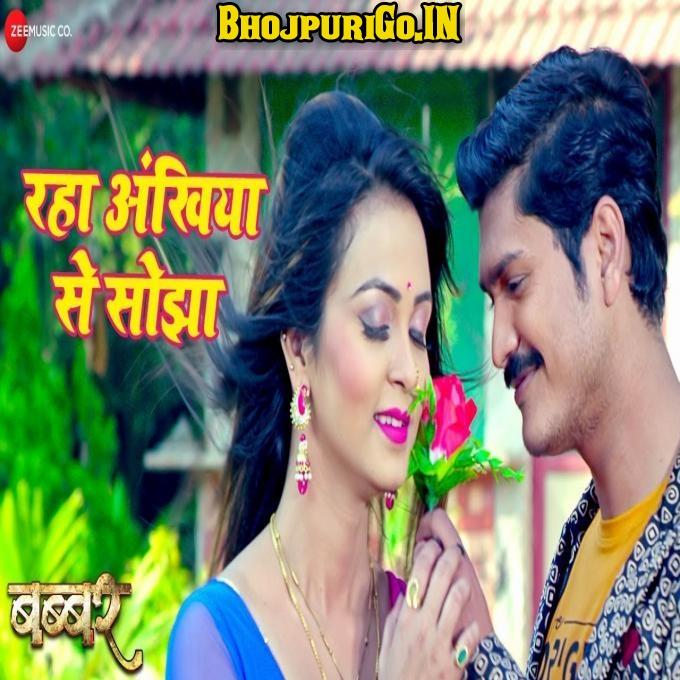 Raha Ankhiya Ke Sojha Ae Jaan Mp3 Song