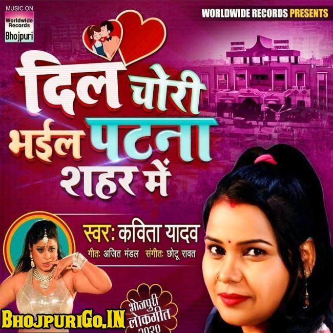 Dil Chori Bhail Patna Sahar Me Mp3 Song