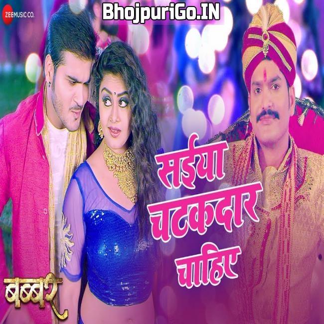 O Saiya Chatakdar Chahiye Mp3 Song