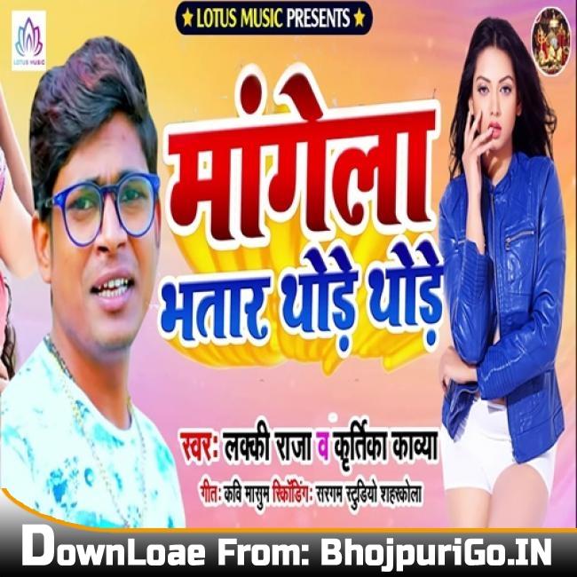Mangela Bhatar Thode Thode  Mp3 Song