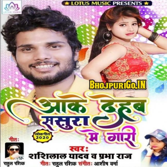 Aake Dehab Sasura Me Gari Mp3 song