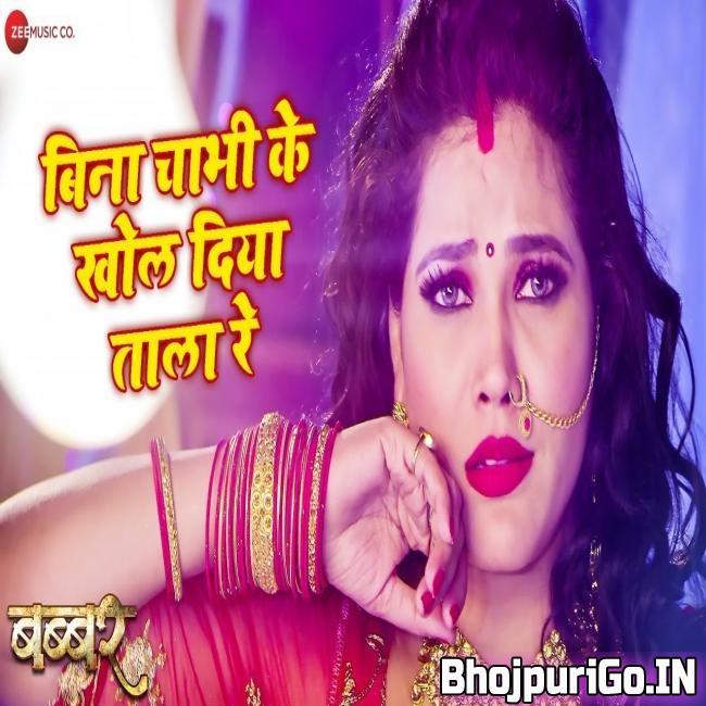 Bina Chabhi Ke Khol Diya Tala Re Mp3 Song