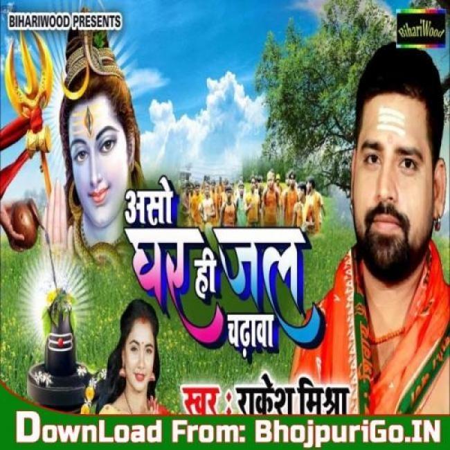 Aso Ghar Hi Jal Chadava Mp3 song