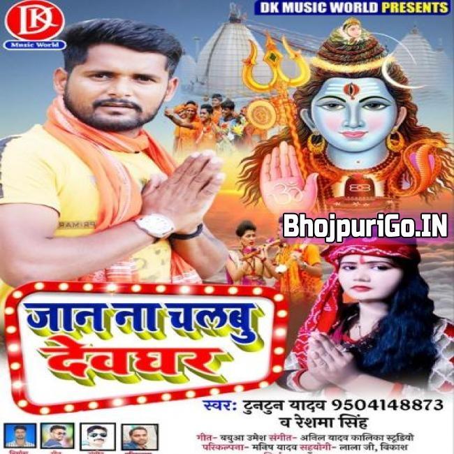 Jan Na Chalbu Devghar Mp3 Song