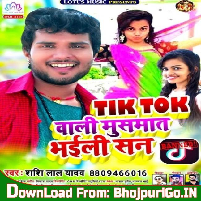 TikTok Wali Musmat Bhaili San Mp3 song