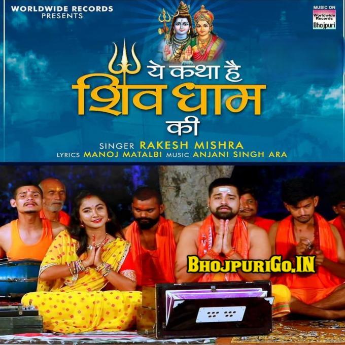 Ye Katha Hai Shiv Dhaam Ki Mp3 Song