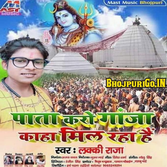 Pata Karo Ganja Kaha Mil Raha Hai Mp3 song