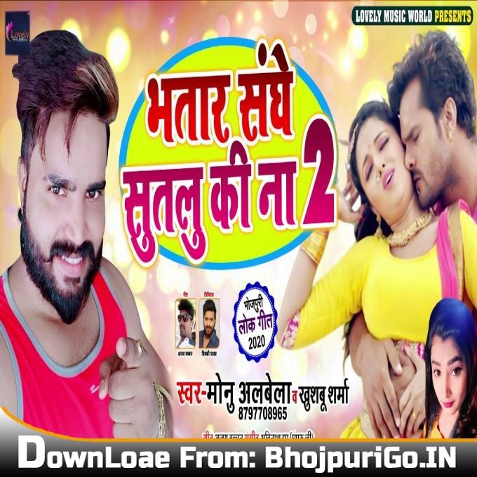 Bhatar Sanghe Sutlu Ki Na 2 Mp3 song