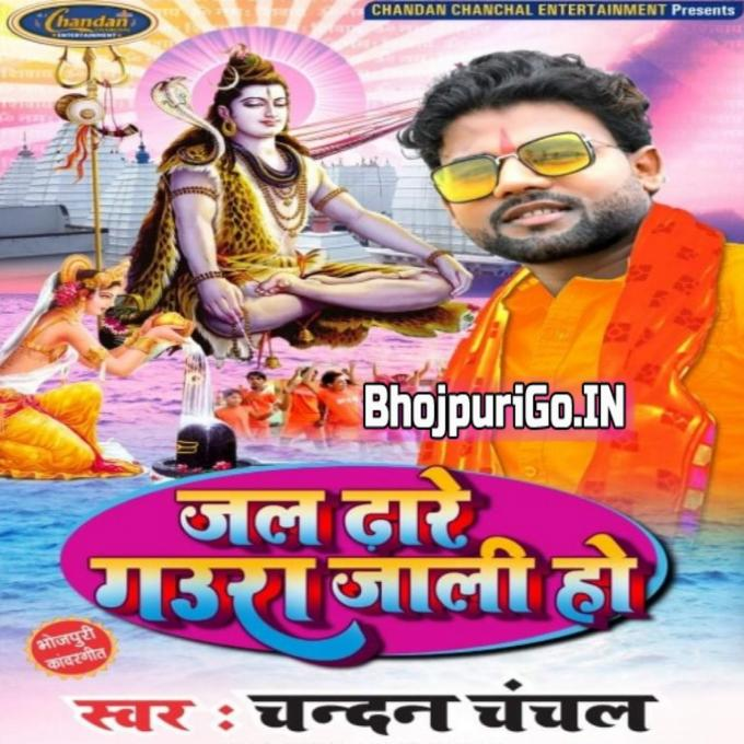 Jal Dhare Gaura Jali Ho Mp3 song