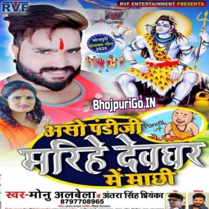 Aso Pandi Ji Marihe Devghar Me Mechhi Mp3 song