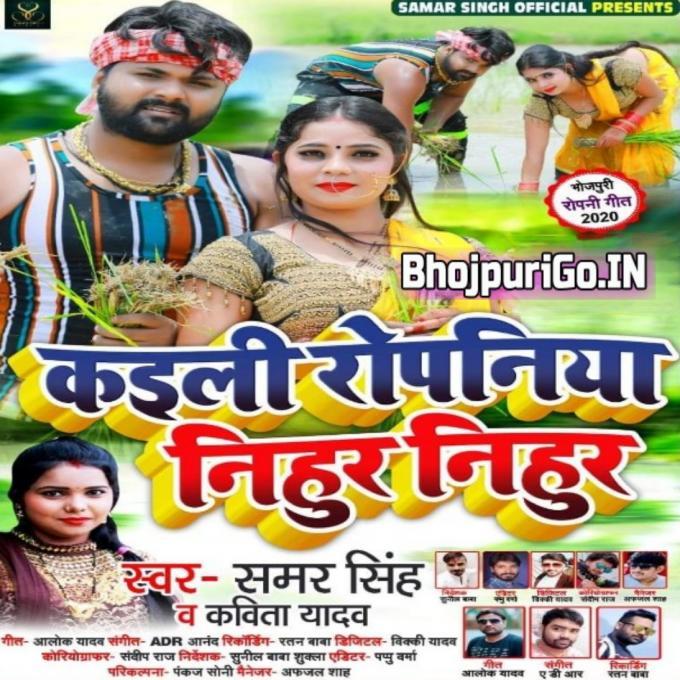 Kaili Ropaniya Nihur Nihur Mp3 song