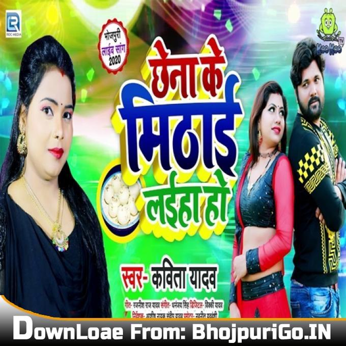 Chhena Ke Mithai Laiha Ho Mp3 Song
