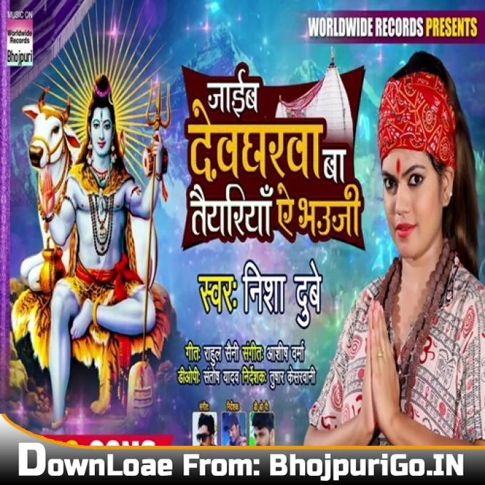 Jayib Devgharwa Ba Taiyariya Ae Bhauji Mp3 Song