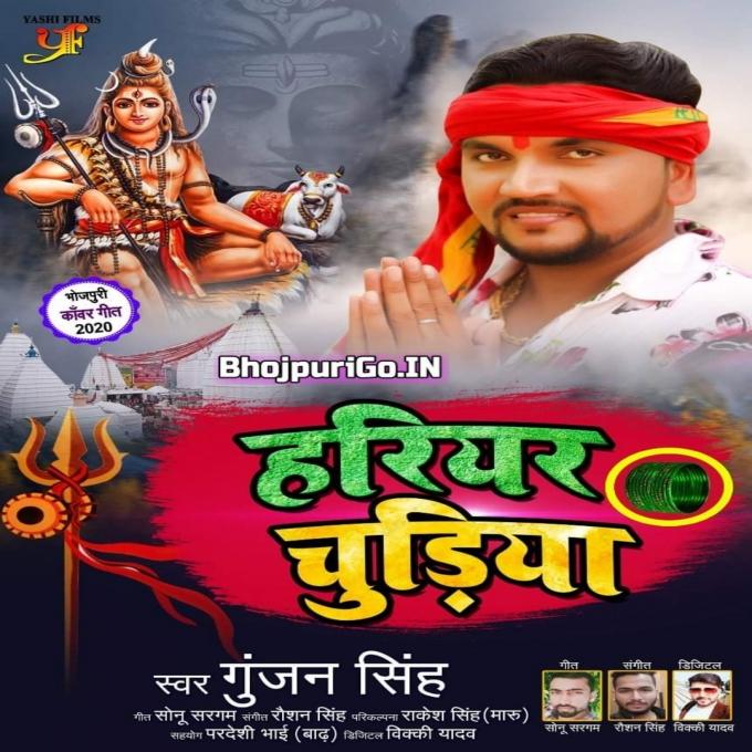 Hariyar Chudiya Mp3 Song