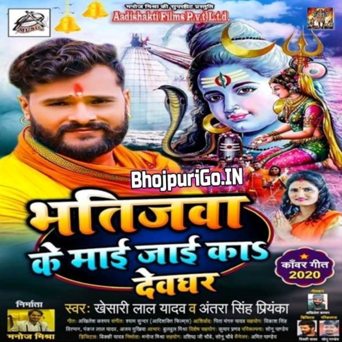 Bhatijwa Ke Mai Jayi Ka Devghar Mp3 Song