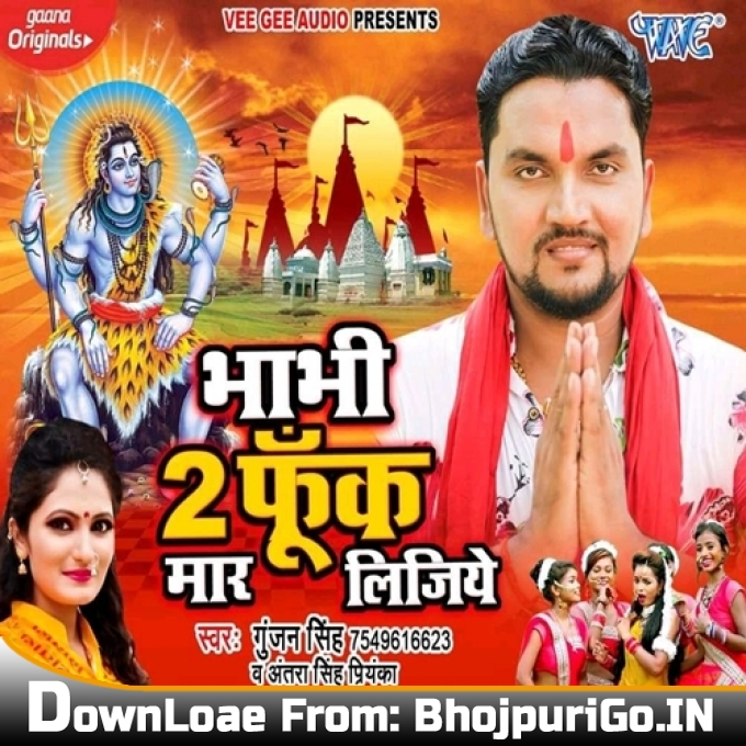 Bhabhi Aap Bhi Lijiye 2 Phunk Maar Lijiye Mp3 Song