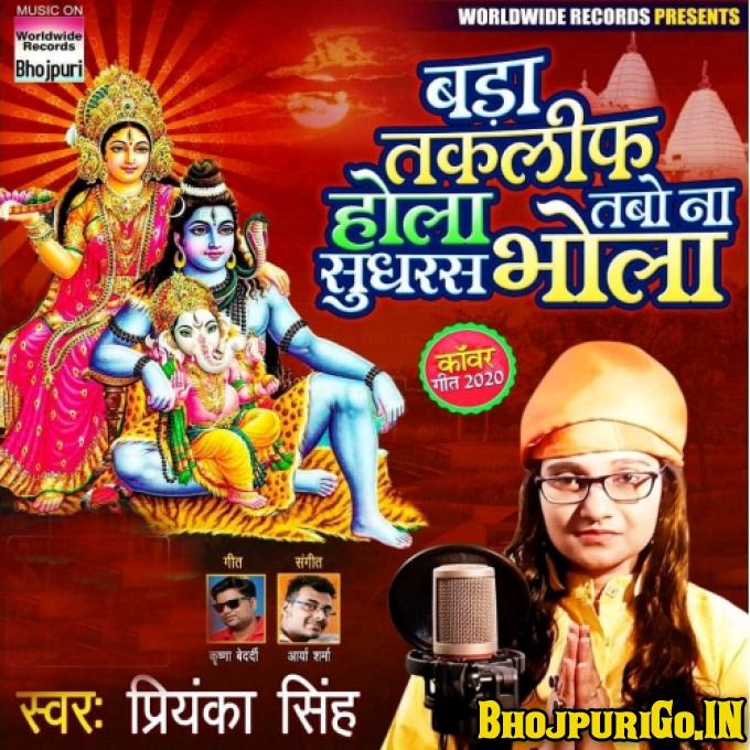 Bada Takleef Hola Tabo Na Sudhras Bhola Mp3 Song