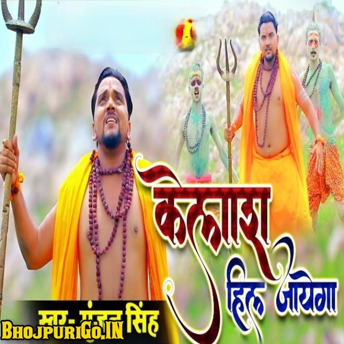 Bhola Tera Aisa Puja Karene Kailash Hil Jaye Ga Mp3 Song
