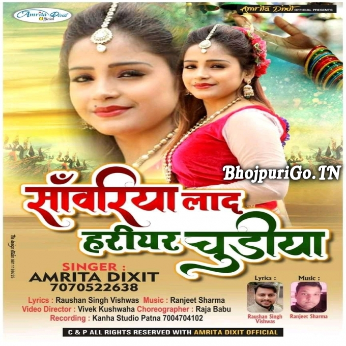 Sanwariya Lada Hariyar Chudiya Mp3 Song