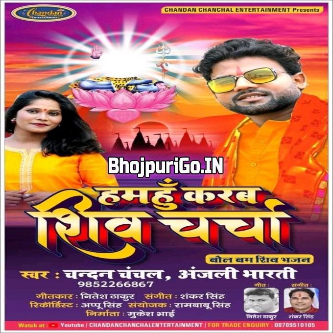 Humhu Karab Shiv Charcha Mp3 Song