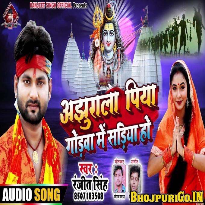 Ajhurala Piya Godwa Me Sadiya Ho Mp3 Song