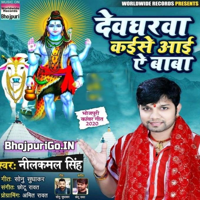 Devgharwa Kaise Aai Ae Baba Mp3 Song