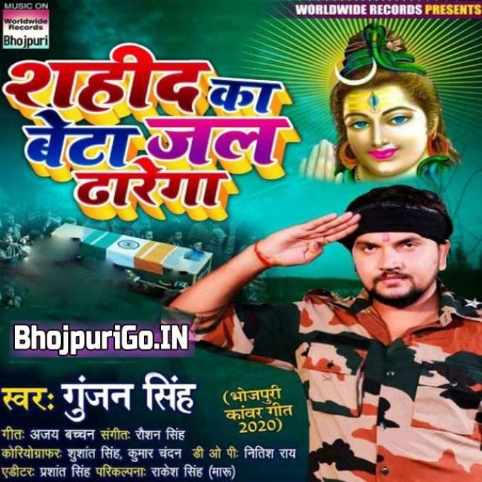 Shahid Ka Beta Jal Dharega Mp3 Song